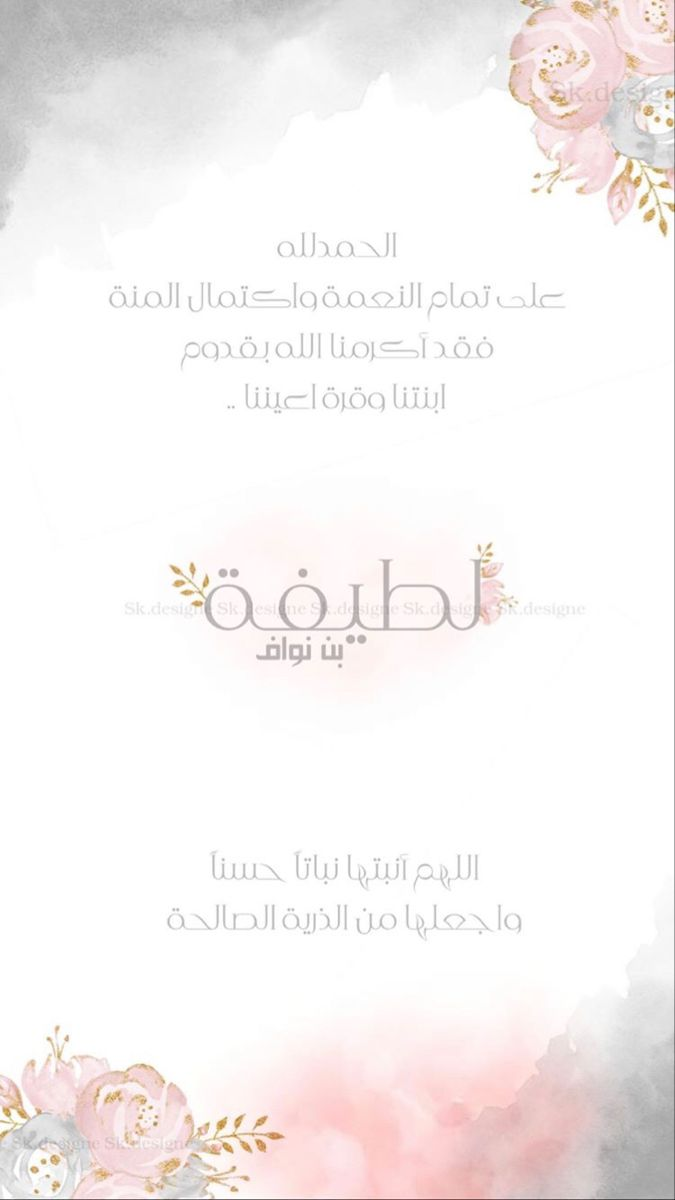 Pin By Mouzaalshamsi On مم Digital Invitations Wedding Baby Shower Invites For Girl Baby Print Art