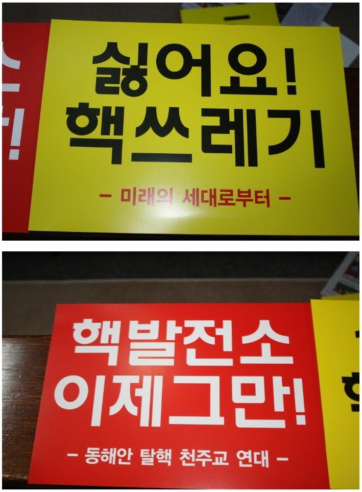 Nuclear-Free Korea! Nuclear-Free Samcheok!