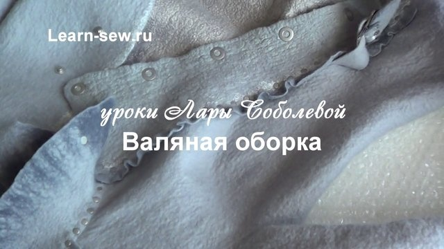 Felted ruffle video tutorialВаляная оборка by learn-sew