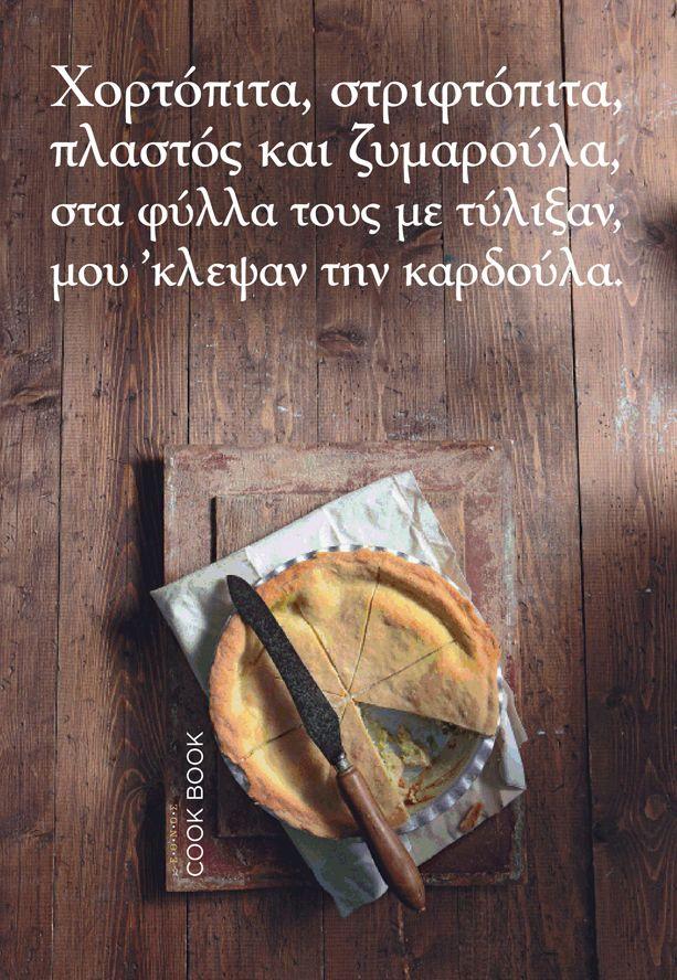 www.thecookbook.gr