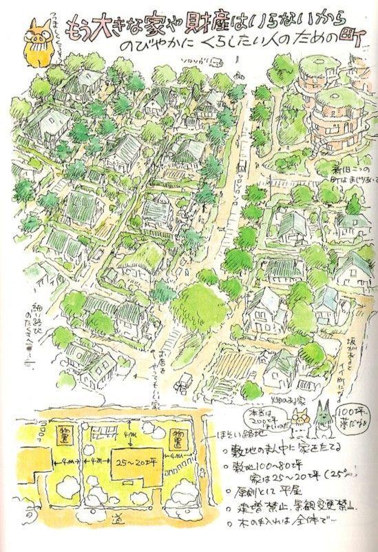 「もう大きな家や財産はいらないからのびやかにくらしたい人のための町」by 宮崎駿