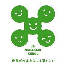 長崎県JAグループ - ロゴマーク完成「農業が未来を育てる種となる」                                                                                                                                                                                 More