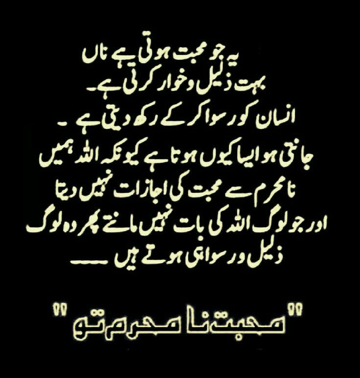 Muhabbat na mehram ho to       | metaphorical-love! | Urdu
