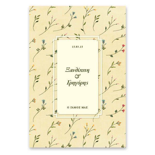 Ρομαντική Μπεζ Άνοιξη | Ένα ξεχωριστό προσκλητήριο γάμου της ρομαντικής lovetale.gr συλλογής, ορθογώνιου σχήματος 15 x 22 εκατοστών, κατακόρυφης διάταξης με λεπτεπίλεπτα ανθάκια σε μπεζ φόντο, αποτυπώνεται σε χαρτί της επιλογής σας και συνοδεύεται από φάκελο. Lovetale.gr