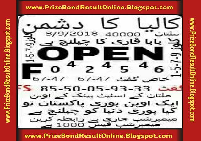 Paper Name Is Kaliya Ka Dushman Baba Qadri Is A Challenge For The Open Figure This Prize Bond Paper Provides You Rs 40000 Open Fi Bond Paper Bond Paper