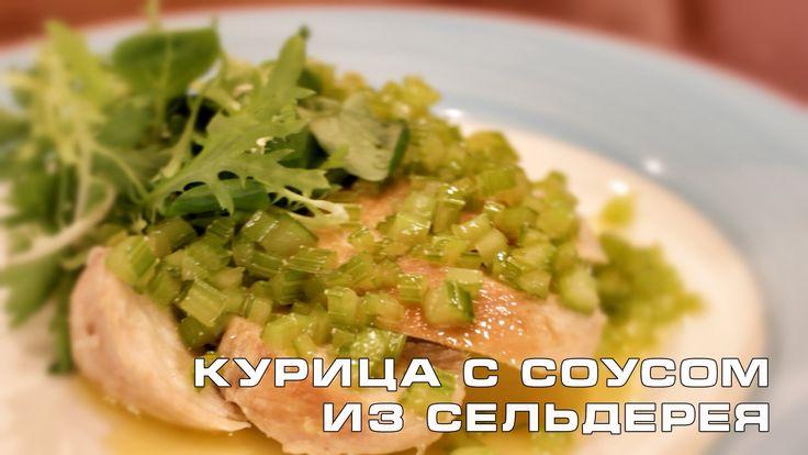 Фитнес-курица с соусом из сельдерея Куриное филе, сельдерей, сливочное масло Отварить куриное в пароварке не более 20мин, немного обжарить для цвета и вкуса Порезать мелко сельдерей и добавляем его в кипящую воду, немного соли и сахара, немного сливочного масла Украшаем свежей зеленью # http://youtu.be/o4PvpuG6Ti