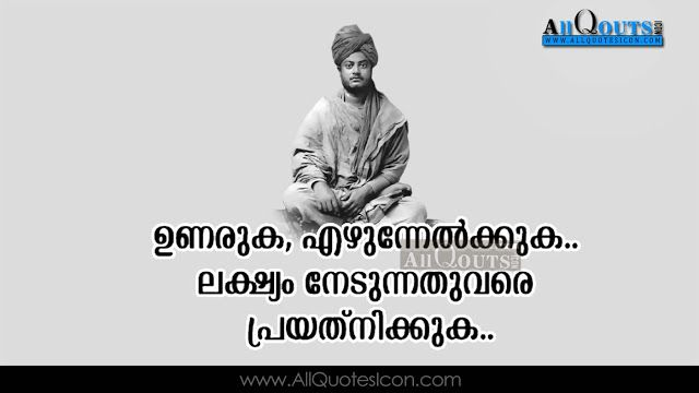 Swami-Vivekananda-Malayalam-quotes-images-best-inspiration-life-Quotesmotivation-thoughts-sayings-free