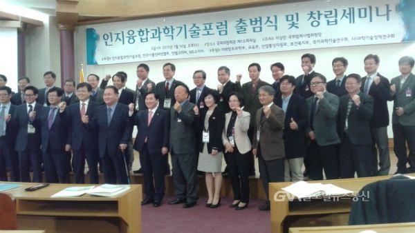 인지융합 과학기술포럼 출범, 창립세미나 개최 - 글로벌뉴스통신GNA