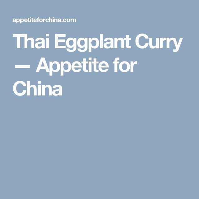Thai Eggplant Curry — Appetite for China