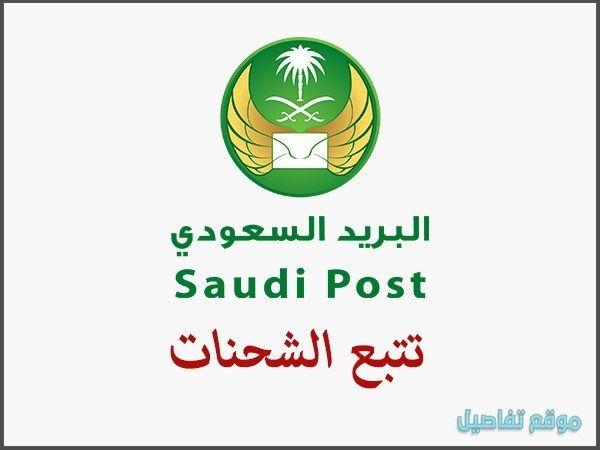 تتبع شحنة البريد السعودي هي خدمة توفرها هيئة البريد السعودية عن طريق إطلاقها لخدمة التعقب والتتبع والتي من مسئولي German Phrases German Phrases Travel Phrase