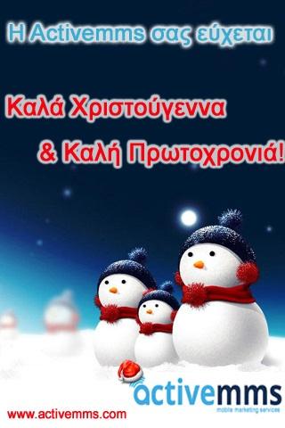 Καλά Χριστούγεννα & Καλή Πρωτοχρονιά!