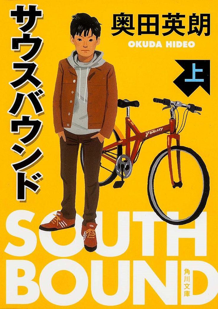 Amazon.co.jp: サウスバウンド 上 (角川文庫 お 56-1): 奥田 英朗: 本