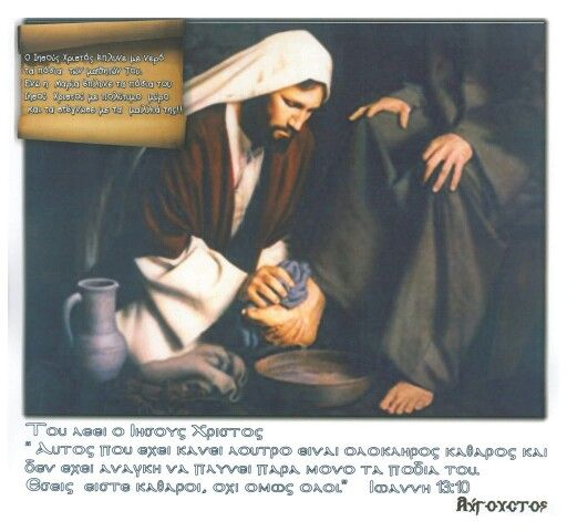 """Xaoa/John13:10/August/Jesus answered """"Those who have had a bath need only to…"""