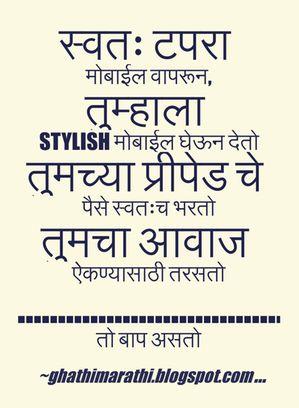 Swatha Tapra Marathi Kavita On Father Father Happy Father