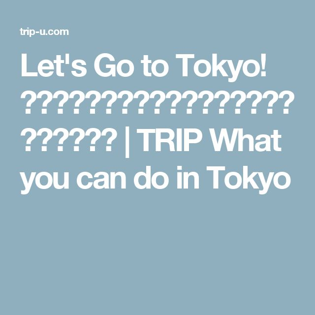 Let's Go to Tokyo! 東京都へ行こう!東京都でできる素敵な観光体験! | TRIP What you can do in Tokyo