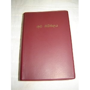 Sinhala Bible / Sinhalese Bible Revised Sinhala (Old) Version ROV 32 Small / Burgundy Vinyl PVC Boun  $49.99