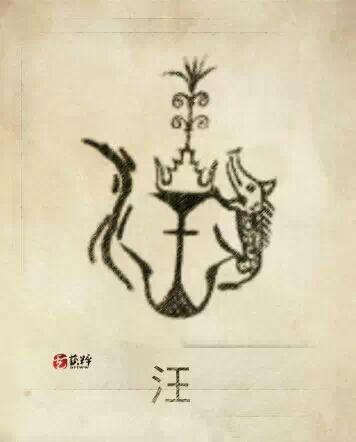 """汪姓圖騰,汪姓圖騰由水、靈台、鳥和防風氏的豬四部分組成。汪代表句芒的湯谷設立大山天齊建木觀測日月曆度。左為""""河"""",右為""""豚"""",為牧豚而富足之族。 始祖:汪滿。"""