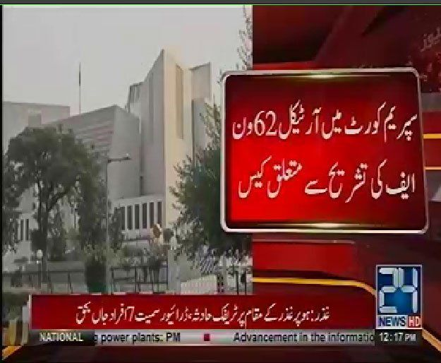Justice Azmat Saeeds Remarks On Nawaz Sharifs Statement