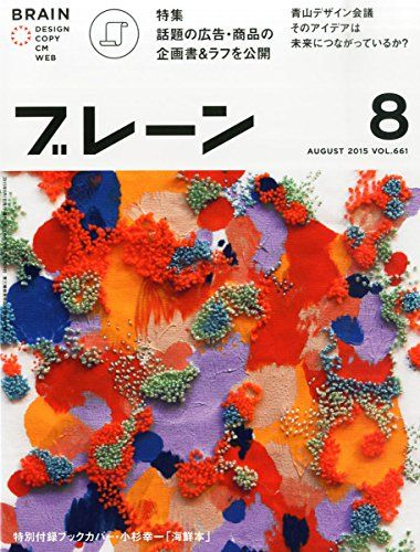 Amazon.co.jp: ブレーン 2015年 08 月号 [雑誌]: 本