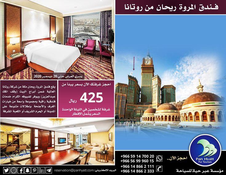 فنادق حجوزات مكة المكرمة فنادق مكة الحرم المكي إجازة عودة العمرة العمرة الزيارة عروض فندقية عروض مخفضة غرف أجنحة In 2020 Hotel Hotel Offers House Styles