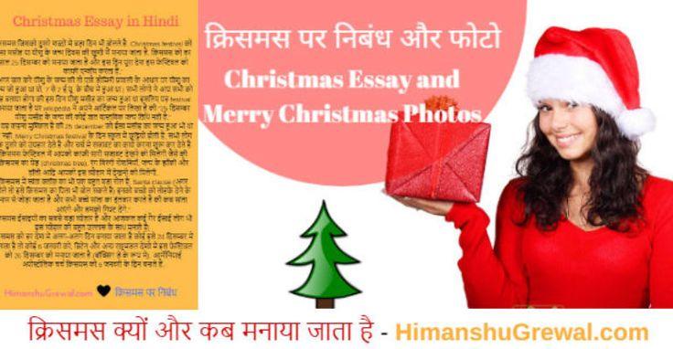 Christmas Essay in Hindi