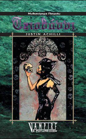 Λογοτεχνία Τρόμου :: Μυθιστορήματα Πατριάς Vampire, η Μεταμφίεση :: ΜΥΘΙΣΤΟΡΗΜΑΤΑ ΠΑΤΡΙΑΣ: ΤΖΙΟΒΑΝΝΙ - Εκδόσεις Φανταστικός Κόσμος