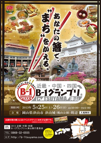 Okayama Tsuyama|岡山(おかやま) 津山(つやま)|2013近畿・中国・四国B-1グランプリin津山|主催団体愛Bリーグ近畿・中国・四国支部加盟16団体及びゲスト6団体が出展。来場者の皆さんには、料理の味はもちろんのこと、地域をPRするパフォーマンスや、おもてなしの対応などを含め、総合的な評価の上で投票していただきます。投票は箸によって行われ、その箸の重量でグランプリ団体が決定します。