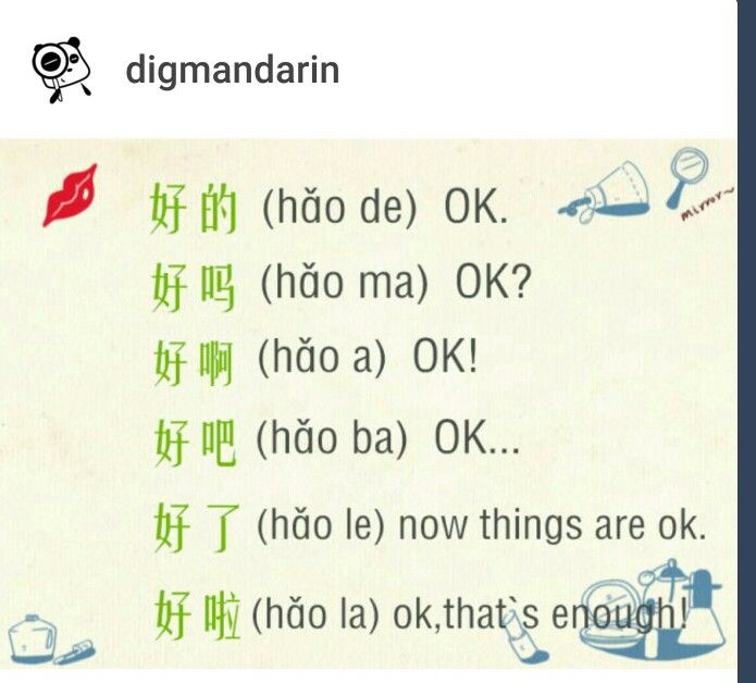 This is so helpful! I always confuse these. #Chinese