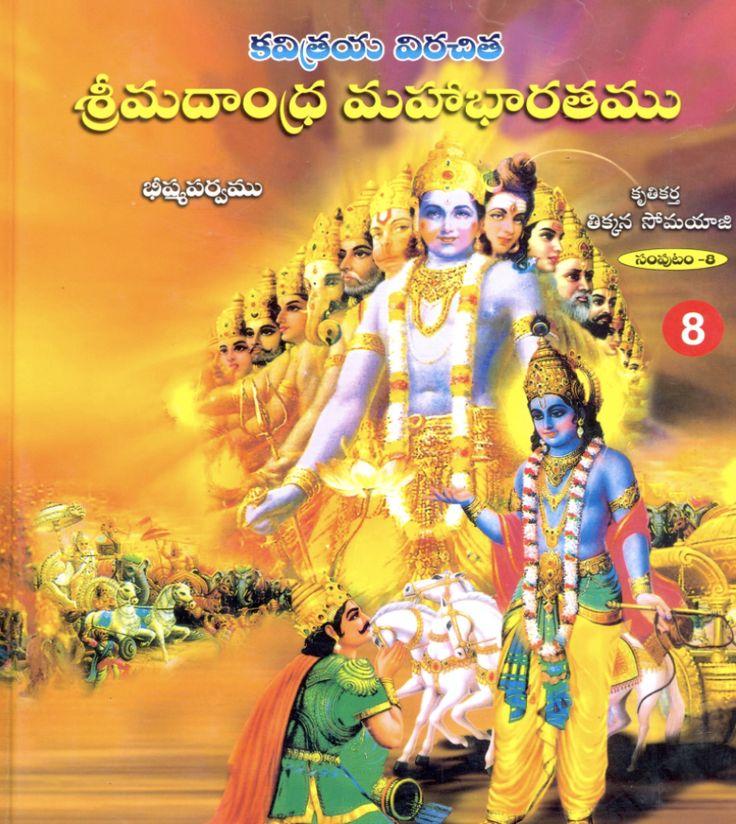 Mahabharatam in Telugu 8/15