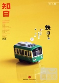 知日‧鐵道