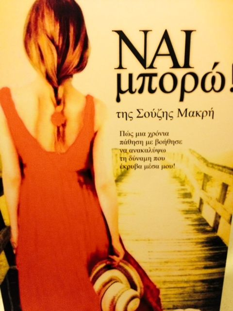 """Well done to Souzi Makri for an excellently written book titled """"YES I can!"""" (""""ΝΑΙ μπορώ!"""") where she talks about her own personal battle with Fibromyalgia (Ινομυαλγία) and how this disease helped her find an inner strength which also led to this easy to read and interesting book!  A special thank you to Souzi also for referring both to my latest book and to me personally on page 167. Greatly appreciated Souzi."""