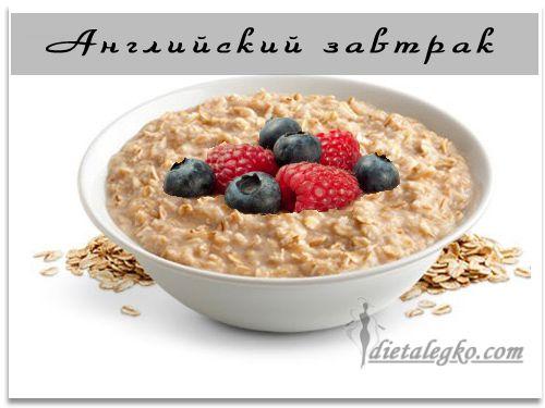 английский завтрак для похудения