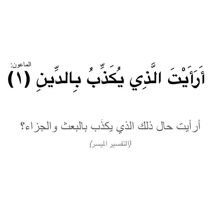 #islam #muslim #quran #verse #quotes #allah #tafsir #alhamdulillah