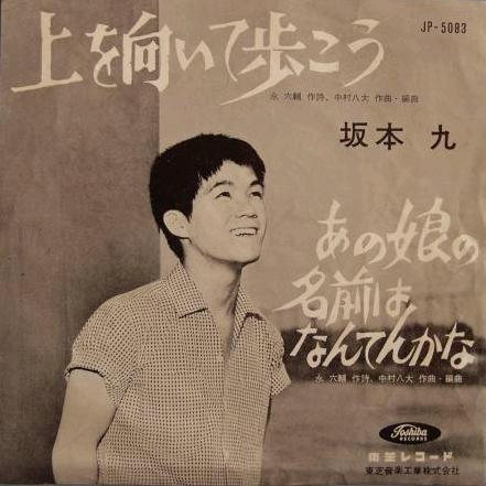 """Sukiyaki - """"Let's Walk Looking Up"""" 上を向いて歩こう(Ue o Muite Arukou) by Kyu Sakamoto. The first Japanese hit in America 1961."""