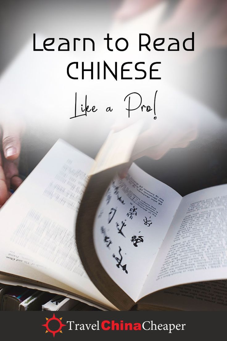 Learn To Read Chinese 21 Best Tools To Use Free Paid Learn Chinese Learn To Read Mandarin Chinese Learning Easiest way to learn to read chinese