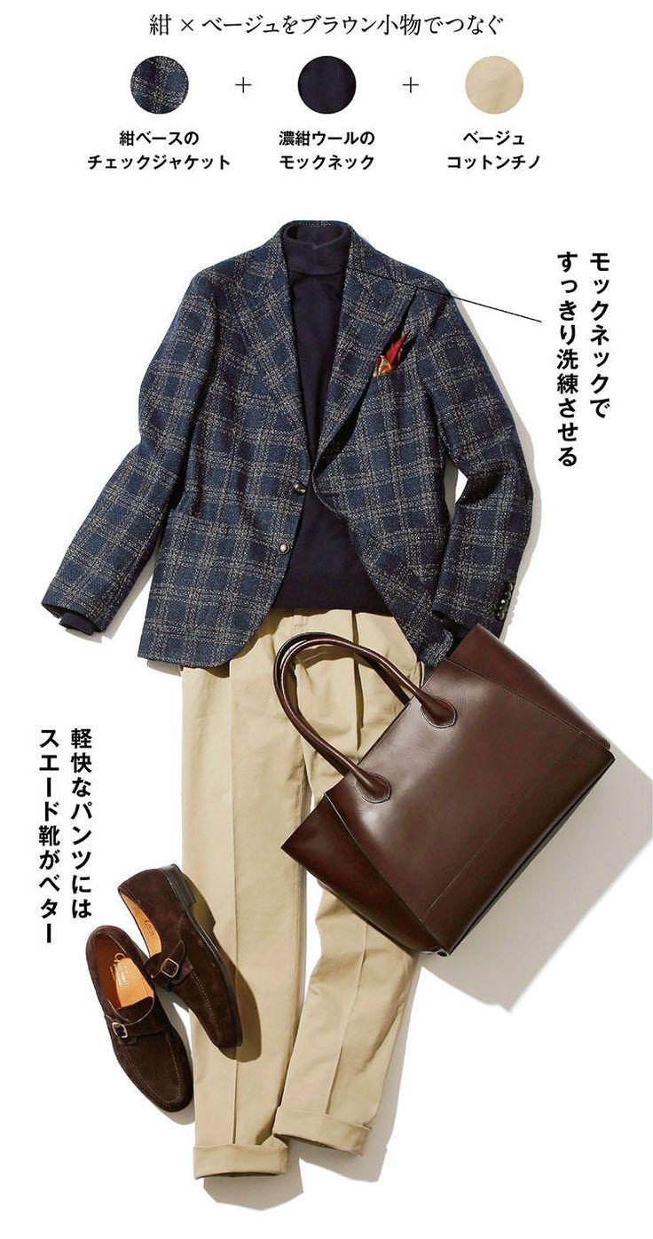 秋のカジュアル通勤は『3色以内』ルールできちんと見える!   雑誌 MEN'S EX 公式サイト