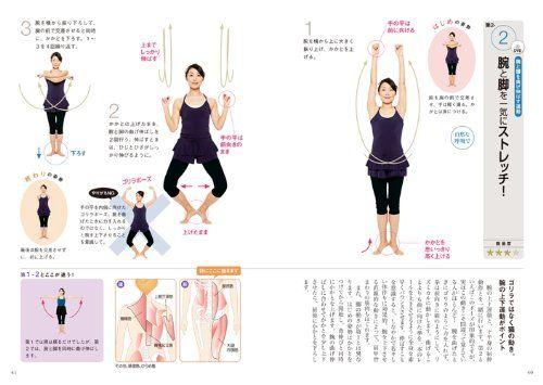 君島十和子ラジオ体操&顔パックながら美容術 - はなまるマーケット|| ダイエットガイド ||
