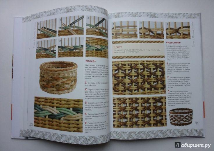 Новое в плетении из газетных трубочек мастер класс пошагово