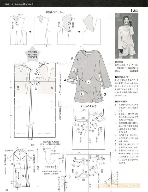 giftjap.info - Japanese book and handicrafts - MRS STYLE BOOK 10-2012