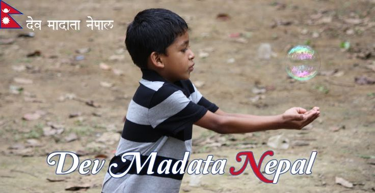 Assocation Dev Madata Nepal
