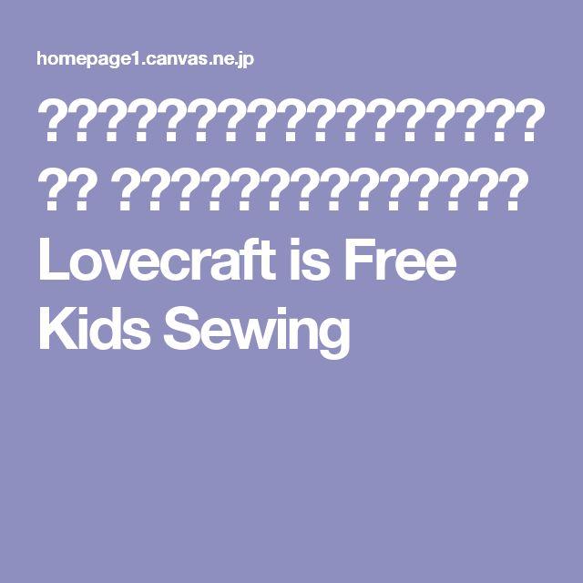 ガーゼハンカチ 子供用・園児用の作り方 入園入学グッズ・無料レシピ集 Lovecraft is Free Kids Sewing