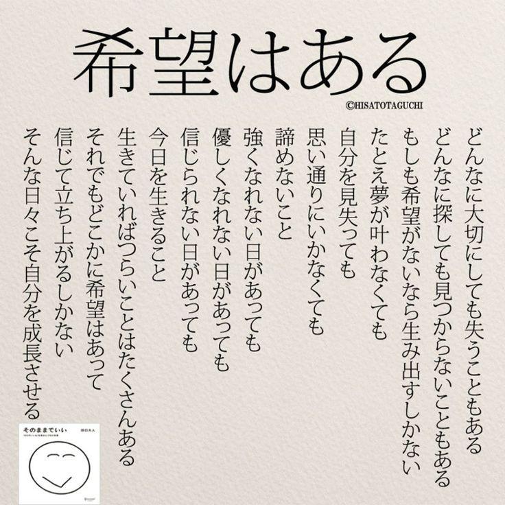 希望はある . . #希望はある#希望 #成長#諦めない#日本語 #言葉#生きる#今日#大切 #そのままでいい#幸せ