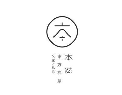 本然-东方襌意/文化/饰品茶道/书房/饰品/香道