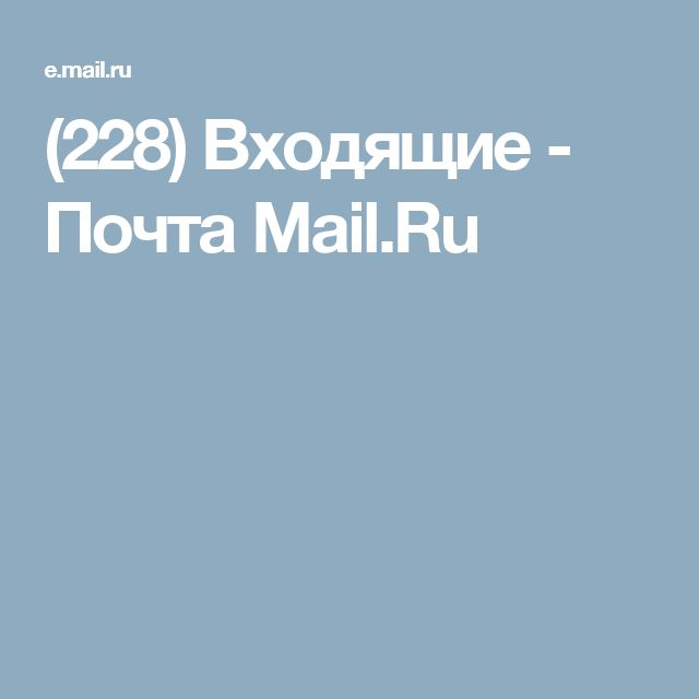(228) Входящие - Почта Mail.Ru