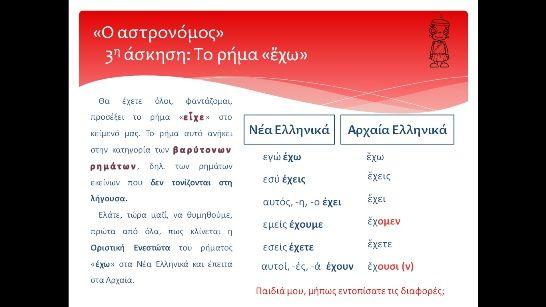«Παίζω με τους μύθους» - Ένα ταξίδι από τα Αρχαία στα Νέα Ελληνικά.