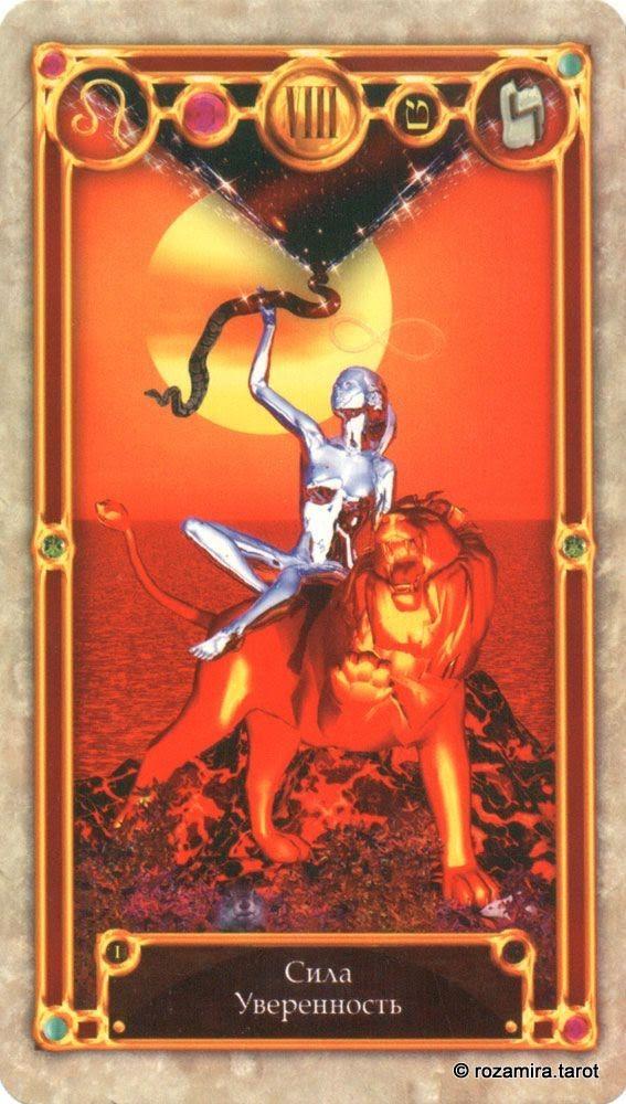 Strength Quest tarot   Mysticism in 2019   Strength tarot