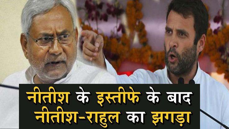 Rahul Gandhi ने Nitish Kumar को बताया धोखेबाज,!! https://youtu.be/BvObpAWJqJs
