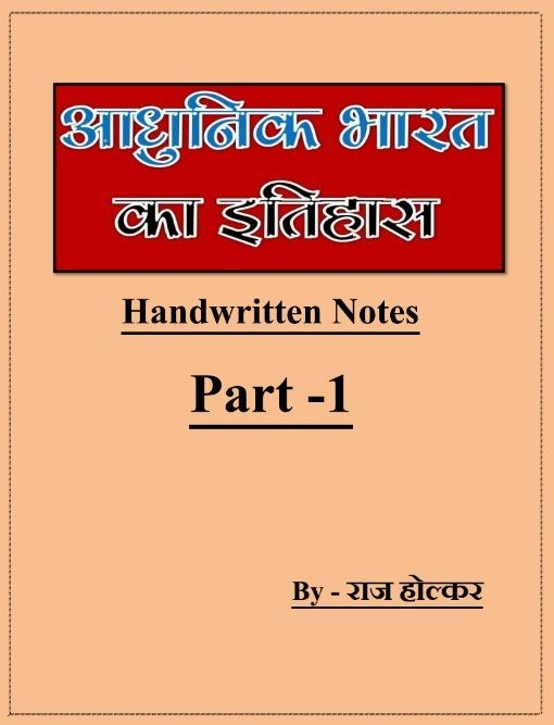 History of Modern India Handwritten Notes in Hindi by Raj Holkar