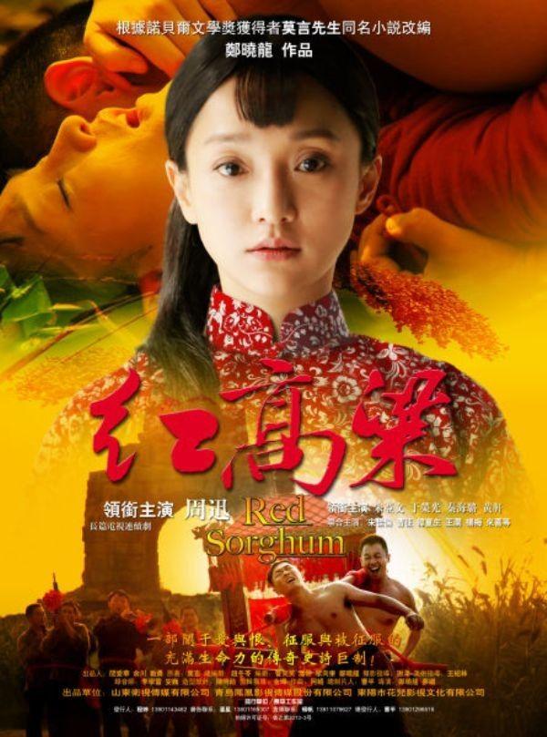 Phim Cao Lương Đỏ - Trọn bộ