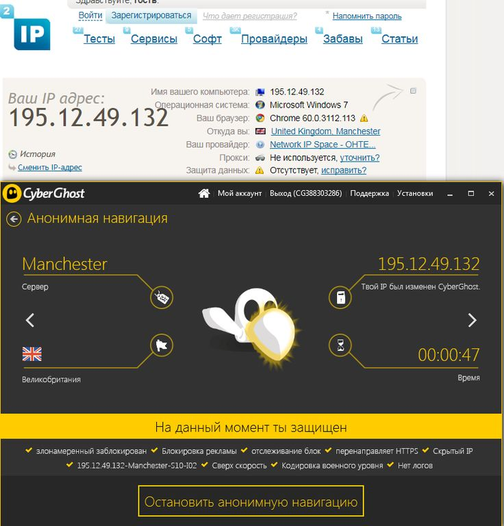CyberGhost 6.0.8.2959 Rus | ЛЕГИОН.net